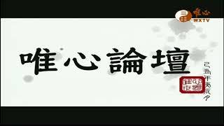 唯心世界之五觀 清淨觀論文暨證道發表會 2014-08-13 元聰 元鵬【唯心論壇372】  WXTV唯心電視台