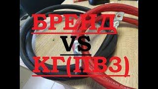 МИФЫ АВТОЗВУКА: Силовой кабель: Бренд или КГ???