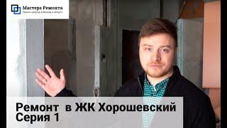 Ремонт по дизайн-проекту в ЖК Хорошевский. Серия 1