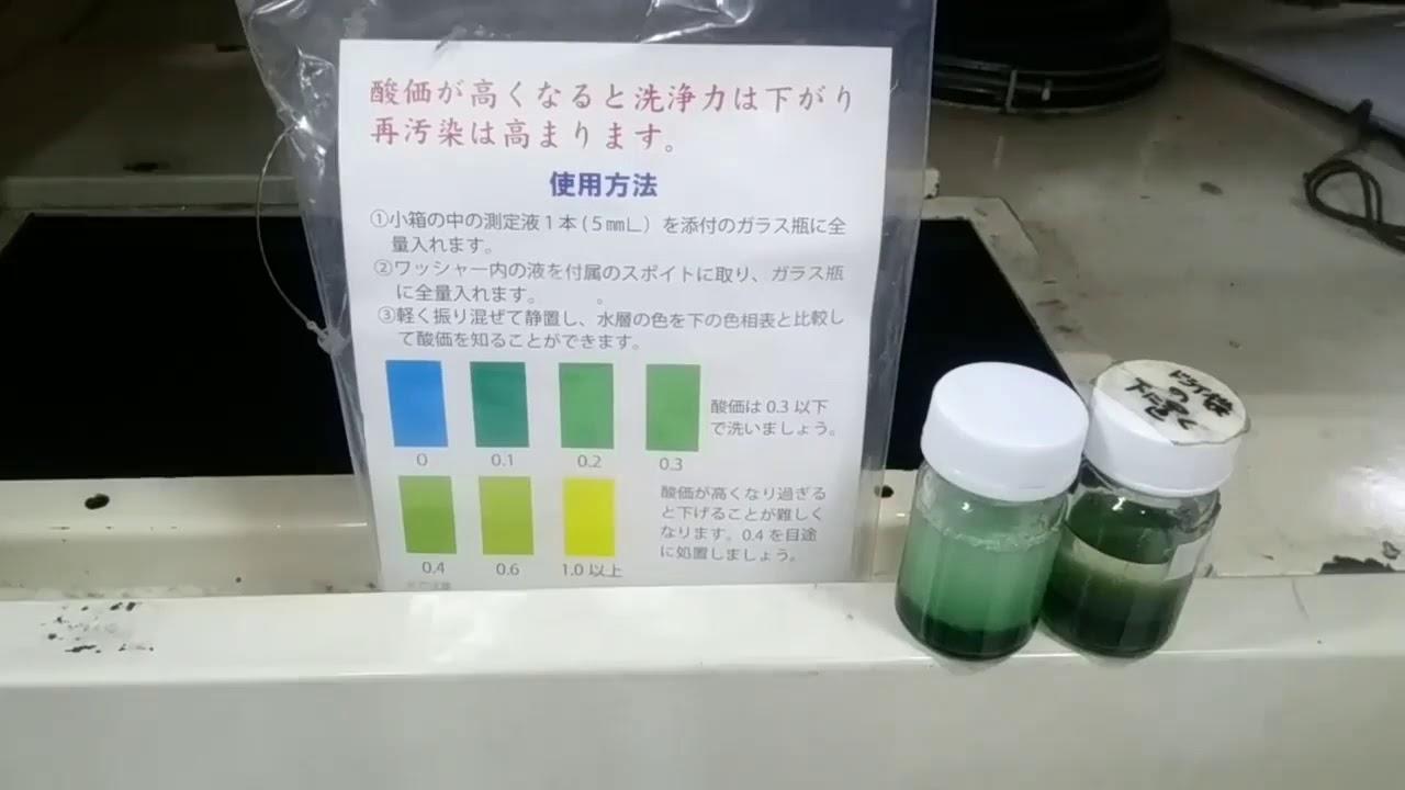 4/16 酸化値テスト編