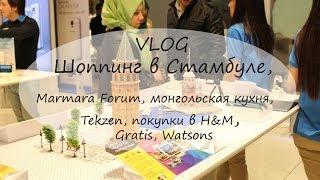VLOG Шоппинг в Стамбуле, Marmara Forum, монгольская кухня, Tekzen, покупки в H&M, Gratis, Watsons(Инстаграм https://instagram.com/annamelekblogs Больше информации на моем блоге: https://annamelek.blogspot.com http://annamelek.livejournal.com/ ..., 2014-03-30T20:14:56.000Z)