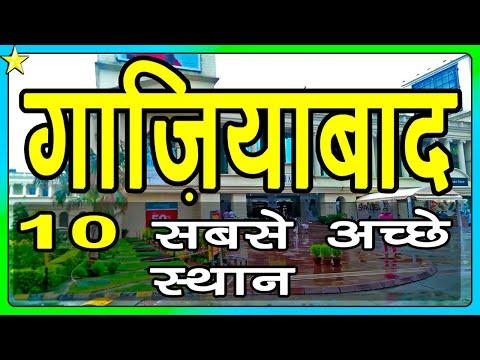 10 Amazing Places To Visit In Ghaziabad 👈   गाज़ियाबाद के 10 प्रमुख स्थान   Hindi Video   #10ON10