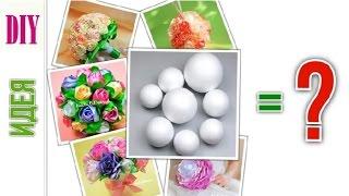 Чем заменить пенопластовые шары в рукоделии / What to use instead of the foam ball(, 2015-10-30T17:47:18.000Z)