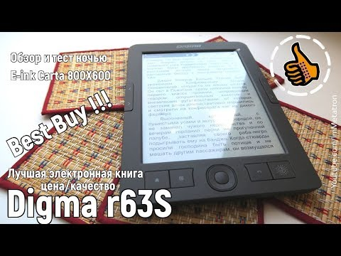 Digma R63S Обзор 📖 Электронная книга (лучшая цена/качество) 📚
