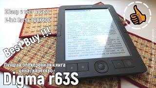 Digma r63S Обзор ???? Электронная книга (лучшая цена/качество) ????