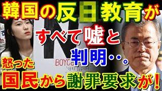 【海外の反応】日本嫌いの隣国人が真実を知り唖然…!隣国人「今まで誰が嘘をついていたのか、今ようやく分かった!日本よ、本当に申し訳なかった…」【鬼滅のJAPAN】