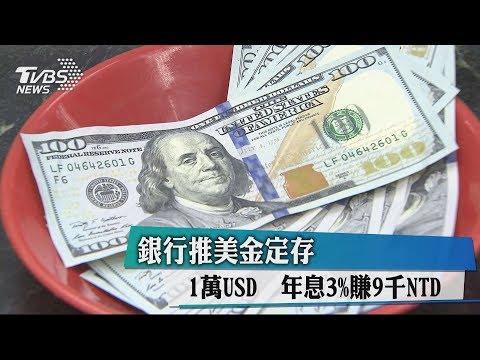 銀行推美金定存 1萬USD 年息3%賺9千NTD
