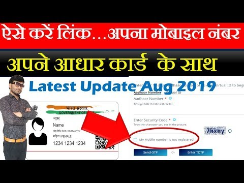 Link/Register Mobile Number with Aadhar Card Online | Link Your Aadhaar Card With Mobile Number