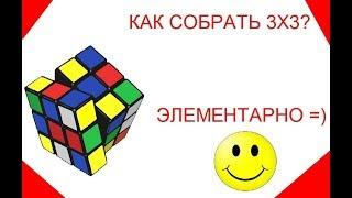 Как собрать кубик Рубика 3x3. Самый простой способ