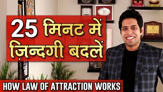 Change your Life in 25 Minutes: Motivational Training Seminar in Hindi
