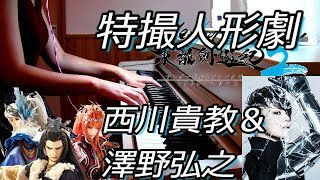西川貴教「His/Story」『Thunderbolt Fantasy 東離劍遊紀2』 OP 澤野弘之