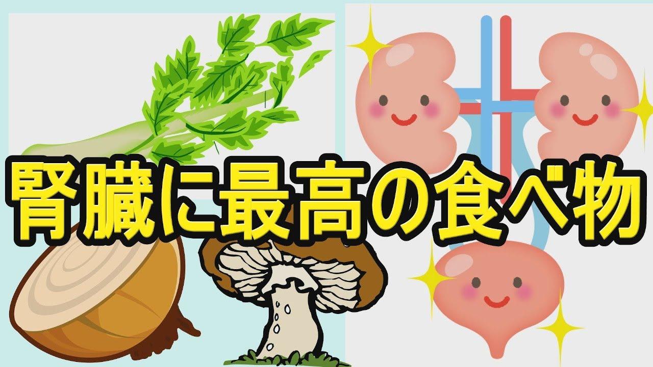 いい 食事 に 腎臓 腎臓病で注意したい食事 低たんぱく質・減塩食品の活用や献立、レシピ