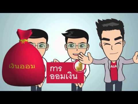 แผนประกันเอไอเอ ไลฟ์ อิสระ ตัวแทนประกัน ระยอง ชลบุรี จันทบุรี ฉะเชิงเทรา0830017451
