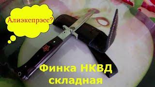 Нож Финка НКВД складная.Бюджетная реплика с алиэкспрэсс!