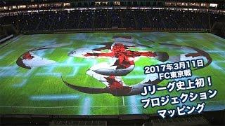 Jリーグ史上初!プロジェクション マッピング 2017年3月11日 FC東京戦