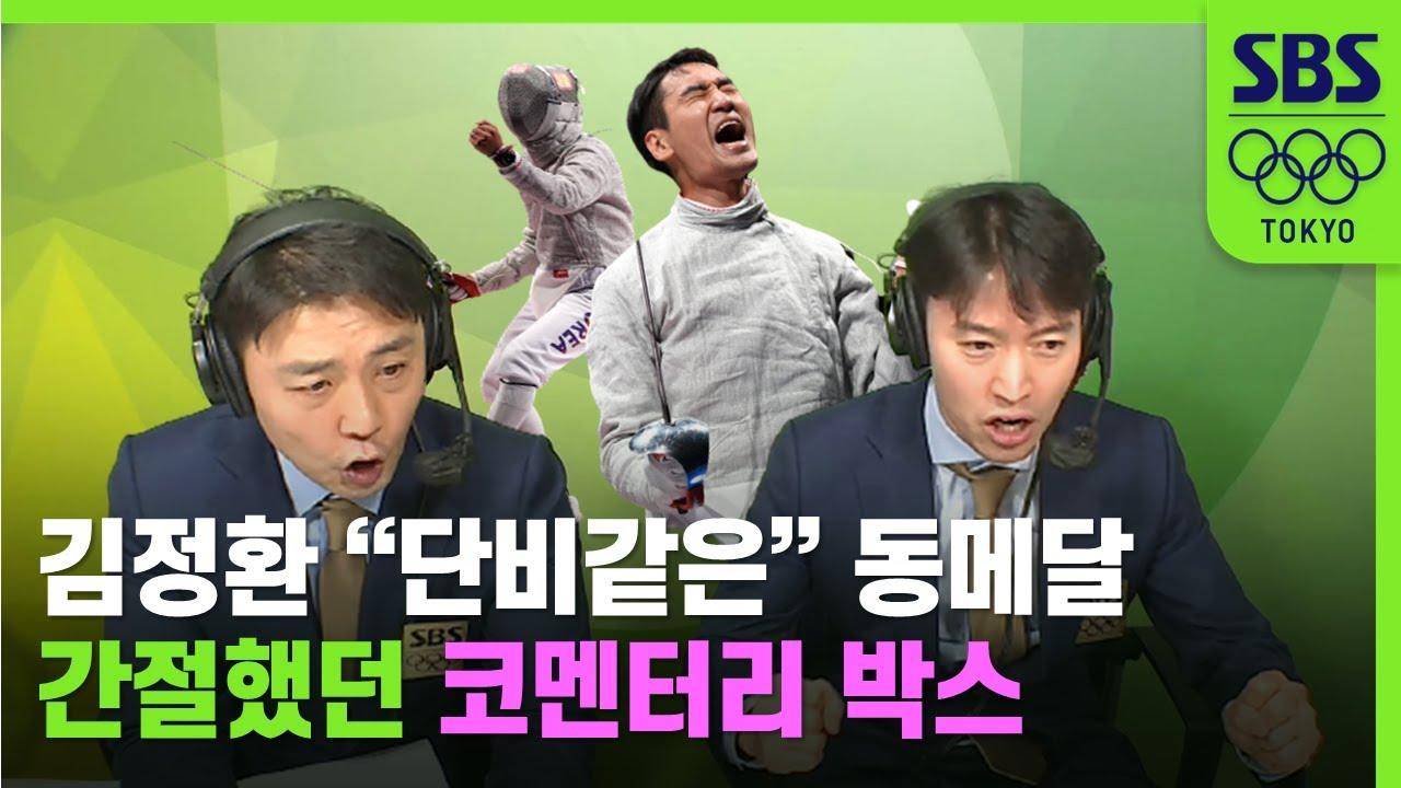 """(코멘터리박스) """"정환아! 힘내라"""" 원우영 · 정우영 콤비의 간절했던 해설"""