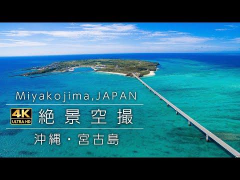【絶景空撮】 沖縄・宮古島 ドローン空撮4K Okinawa Aerial Shoot