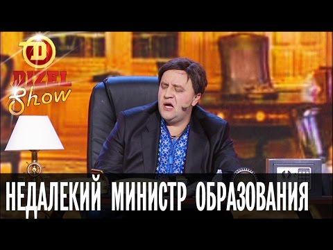 Новый недалекий Министр образования Украины — Дизель Шоу — выпуск 10, 29.04 - Видео приколы ржачные до слез