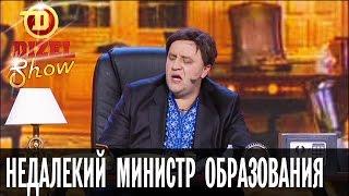 Новый недалекий Министр образования Украины — Дизель Шоу — выпуск 10, 29.04