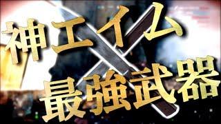 【BF5】PC版スローイングナイフ世界1位の超連続キルフラグムービー【BFV】