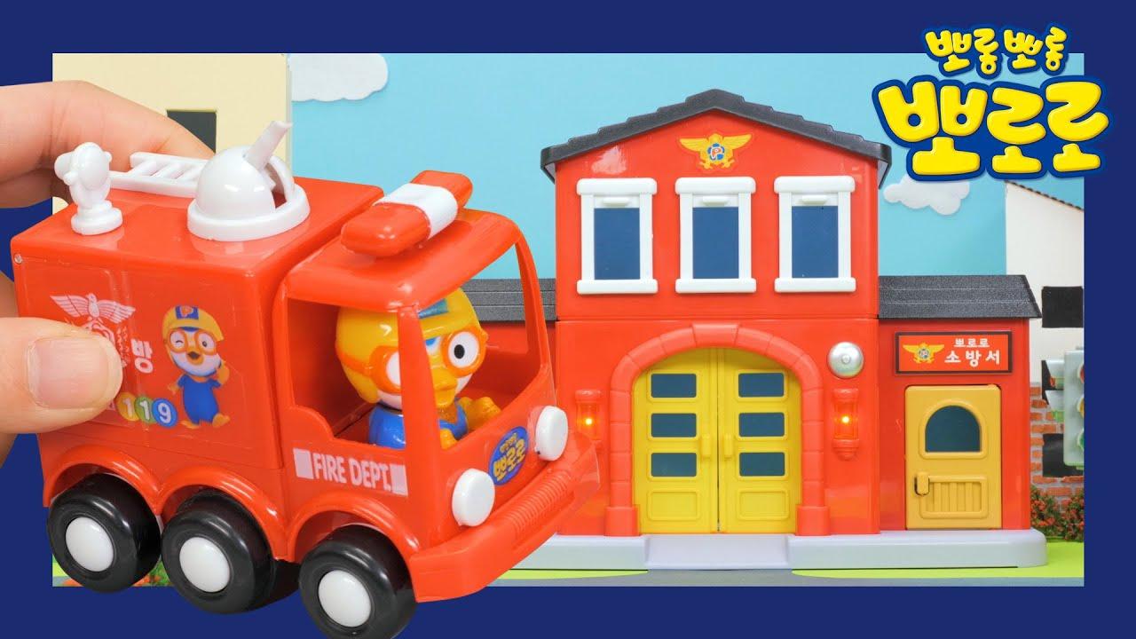 소방차 동요 | 뽀로로 장난감 동요 | 자동차 동요 | 출동! 뽀로로 소방차! | 용감한 구조대 | 뽀로로와노래해요