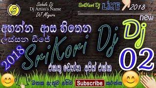 2018 Sinhala dj nonstop💃 Sinhala dj Songs💃Sinhala dj remix 2⃣0⃣1⃣8⃣[ 💃SriKori Dj]02