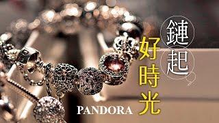 【台灣壹週刊】鏈起好時光 PANDORA