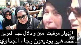 رجاء الجداوي | انهيار دلال عبدالعزيز و ميرفت امين اليوم في وداع رجاء الجداوي | ومشاركة اهم نجوم الفن