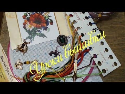 Вышивка с цветами