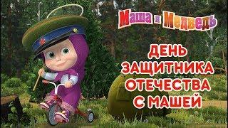 Маша и Медведь - 23 февраля с Машей! 🤠...