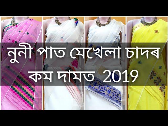 Mekhela sador Pure Nuni by Nuni / Latest Traditional Assamese Dress / at law price order now online