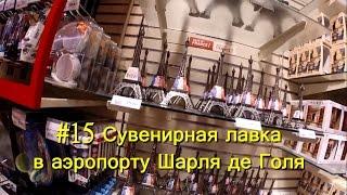 видео Сувенирная лавка