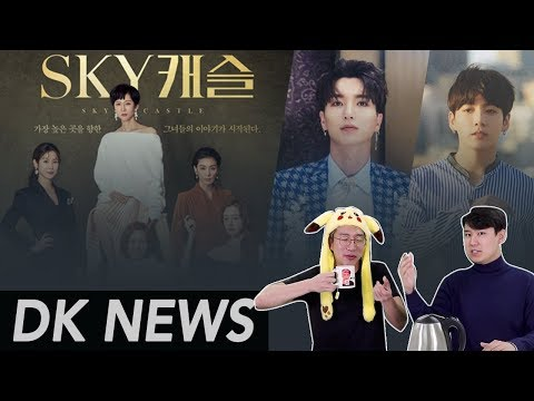 BTS Jungkook&39;s Downy  Leeteuk accused of sexual harassment  SKY CASTLE D-K NEWS