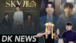 BTS Jungkook's Downy / Leeteuk accused of sexual harassment / SKY CASTLE [D-K NEWS]