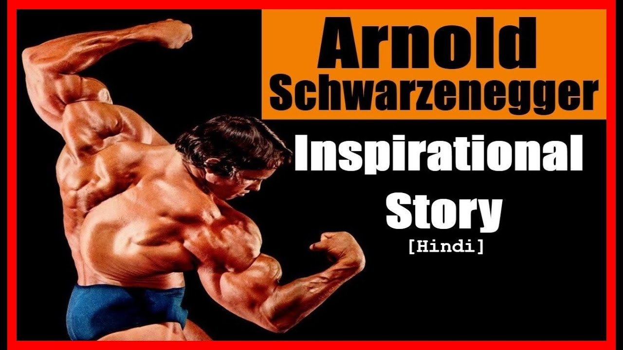 [HINDI] Inspirational Speech And Story Of Arnold Schwarzenegger