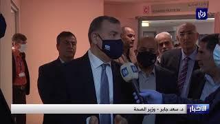 الرزاز يوجه رسالة لأبناء إربد والحكومة تتابع الأوضاع في المحافظة 28/3/2020
