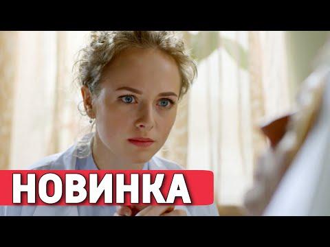 """ЭТА МЕЛОДРАМА ВЗОРВАЛА ИНТЕРНЕТ! """"Вторая Первая Любовь"""" РУССКИЕ МЕЛОДРАМЫ, НОВИНКИ КИНО"""