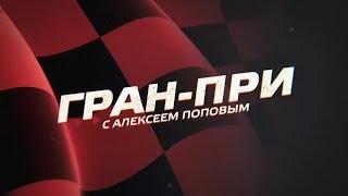 «Гран-при с Алексеем Поповым». Выпуск от 20.09.2019