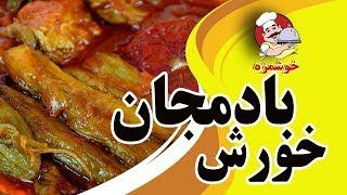 خورش بادمجان (مسما بادمجان ) khoshmazeh