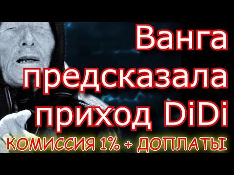 Приход DIDI ДиДи был предсказан Вангой/ ЯНДЕКС ТАКСИ вводит НОВЫЕ ПЛЮШКИ - Комиссия 1%, Бонус 1000 р