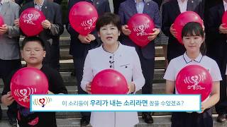대구광역시  강은희 교육감 소생 캠페인에 참여, 다양한 소리를 보여준 동영상이 눈길