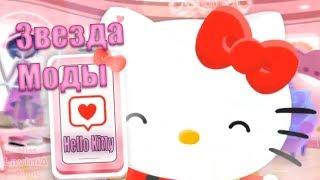Звезда моды Hello Kitty крутой бутик модной одежды мультики для девочек Хелло Китти fashion star!