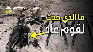 ما الذي حدث حقا لقوم عاد؟ وهل تم اكتشاف هياكلهم بالسعودية؟