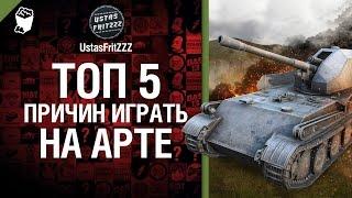ТОП 5 причин играть на арте - от UstasFritZZZ [World of Tanks]