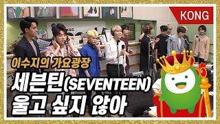 """세븐틴(SEVENTEEN) """"울고 싶지 않아"""" [이수지의 가요광장]"""