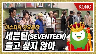 "Download 세븐틴(SEVENTEEN) ""울고 싶지 않아"" [이수지의 가요광장] Mp3 and Videos"