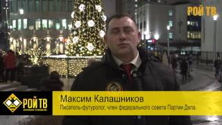 Максим Калашников поздравляет зрителей РОЙ ТВ с НОВЫМ ГОДОМ