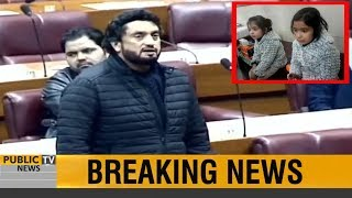 Shehryar Afridi speech on Sahiwal Incident in National Assembly today