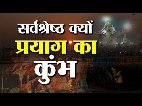 Prayag का Kumbh क्यों है सर्वश्रेष्ठ ? Prayagraj Ardh Kumbh Mela, 2019