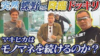 【蝶野ブチギレ】もしも突然マキヒカの前に蝶野さんが現れたら、本田圭佑になりきる?なりきらない?